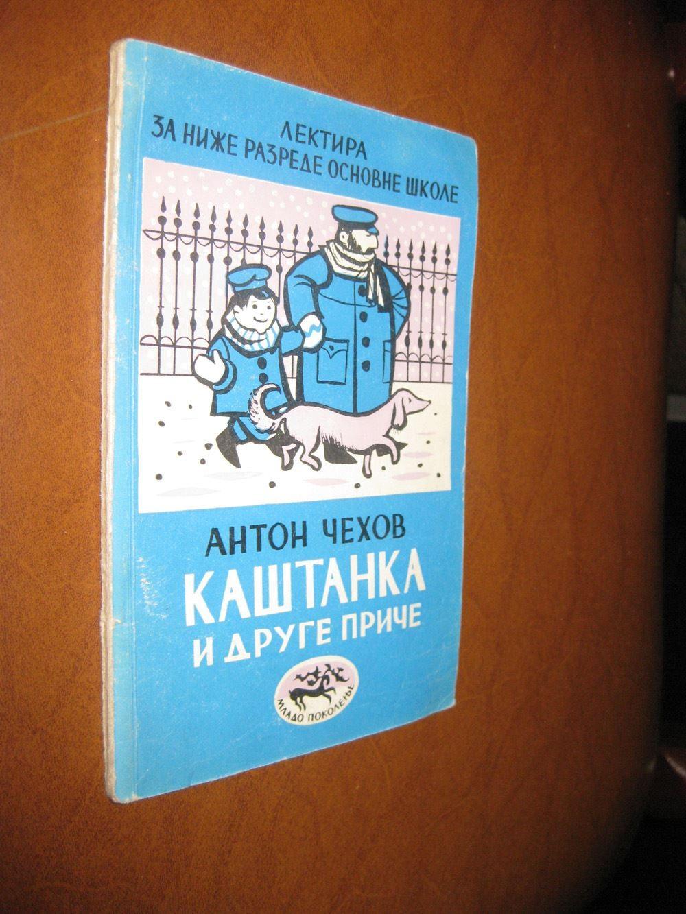 anton-cehov-kastanka-i-druge-price_slika_o_39462457