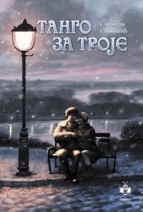 delfi_tango_za_troje_slobodan_stanisic
