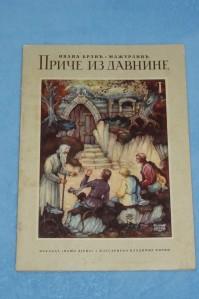 originalslika_price-iz-davnine-112519995