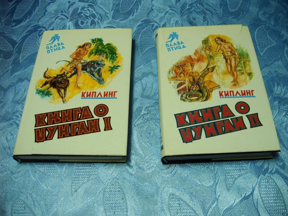Knjiga-o-dzungli-1-i-2-Plava-ptica-8-i-9_slika_O_59630247