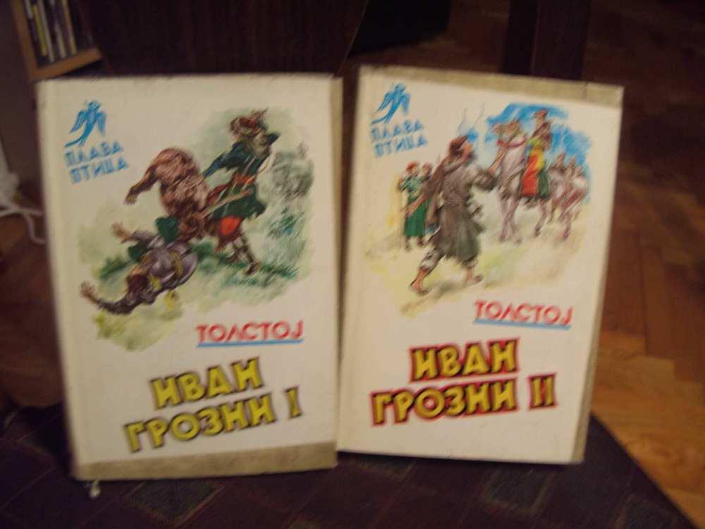 Ivan-Grozni-I-i-II-Tolstoj-plava-ptica_slika_O_7755869